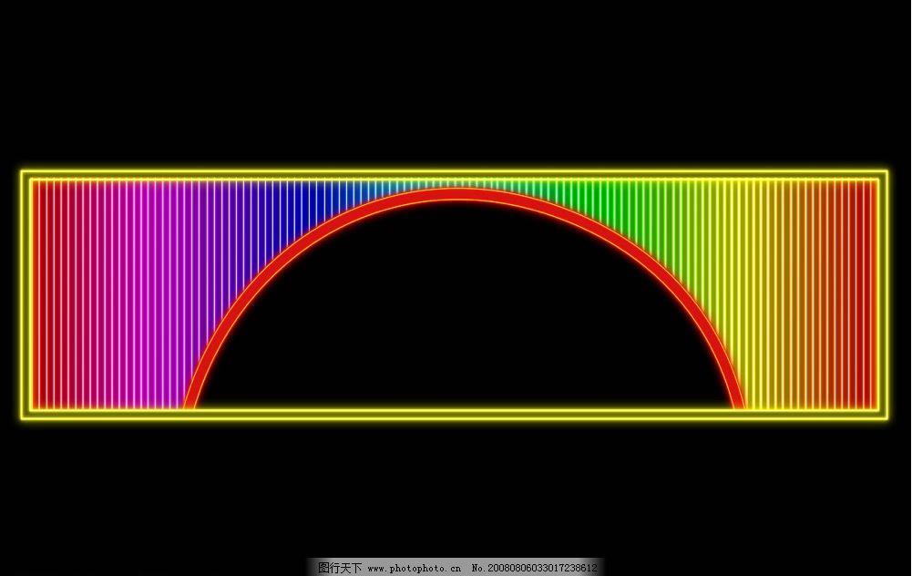 霓虹灯 七彩密排 半圆 psd分层素材 我的psd有用素材 源文件库 100dpi
