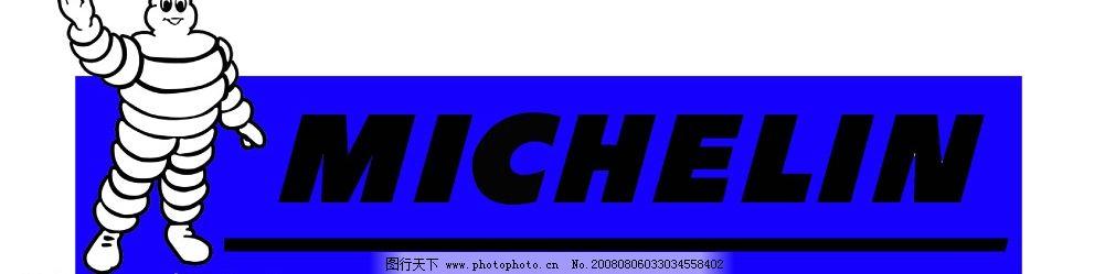 米其林 米 米其林标志 标志 psd分层素材 源文件库 30dpi psd