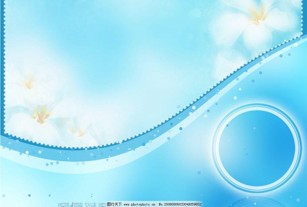 蓝色 分层      背景 psd分层素材 源文件库 100dpi psd