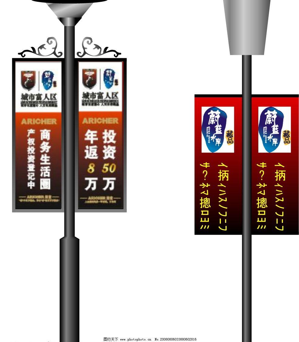 路灯光告刀旗 刀旗 路灯广告 广告设计 矢量 其他矢量 矢量素材 矢量