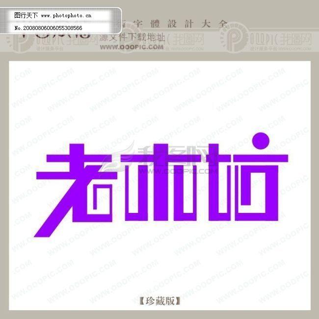 个性字体 广告字体 毛笔字体 美术字 设计字体 书法 艺术字 字库 老木