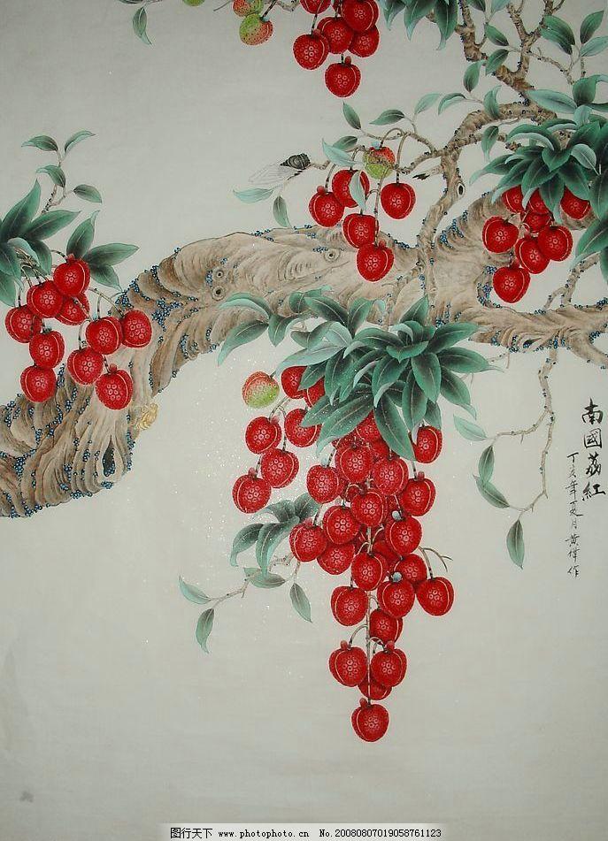 荔枝图 工笔画 南国荔红 文化艺术 绘画书法 书法绘画 设计图库 72dpi