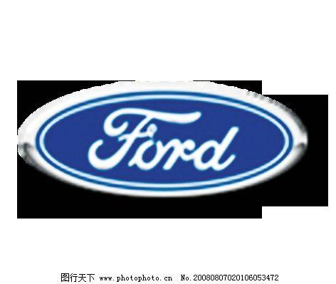 福特标志图片图片