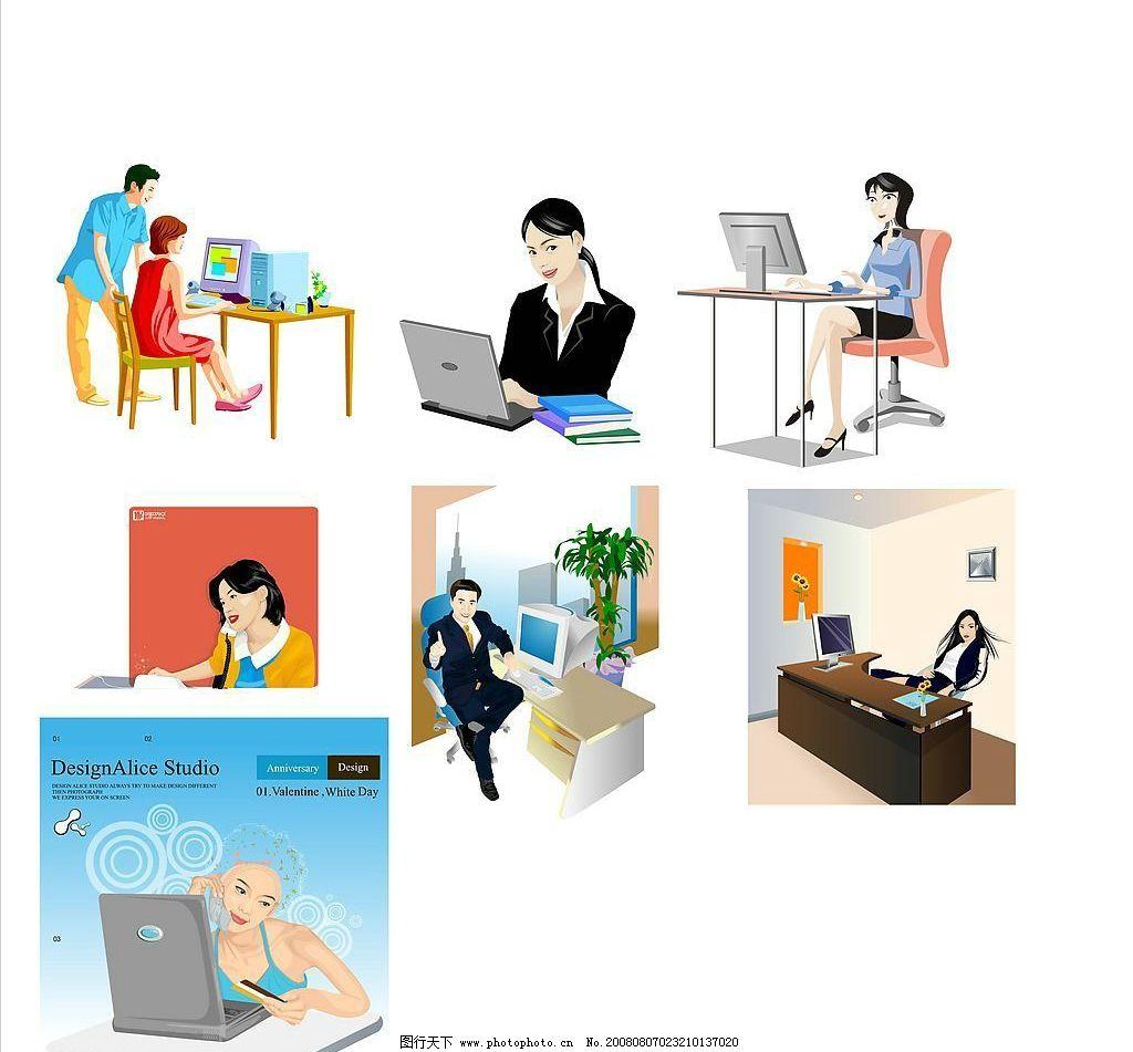 职业人物 办公图片 矣量 高清晰 人物 矣量电脑 卡通 矢量人物 矢量图