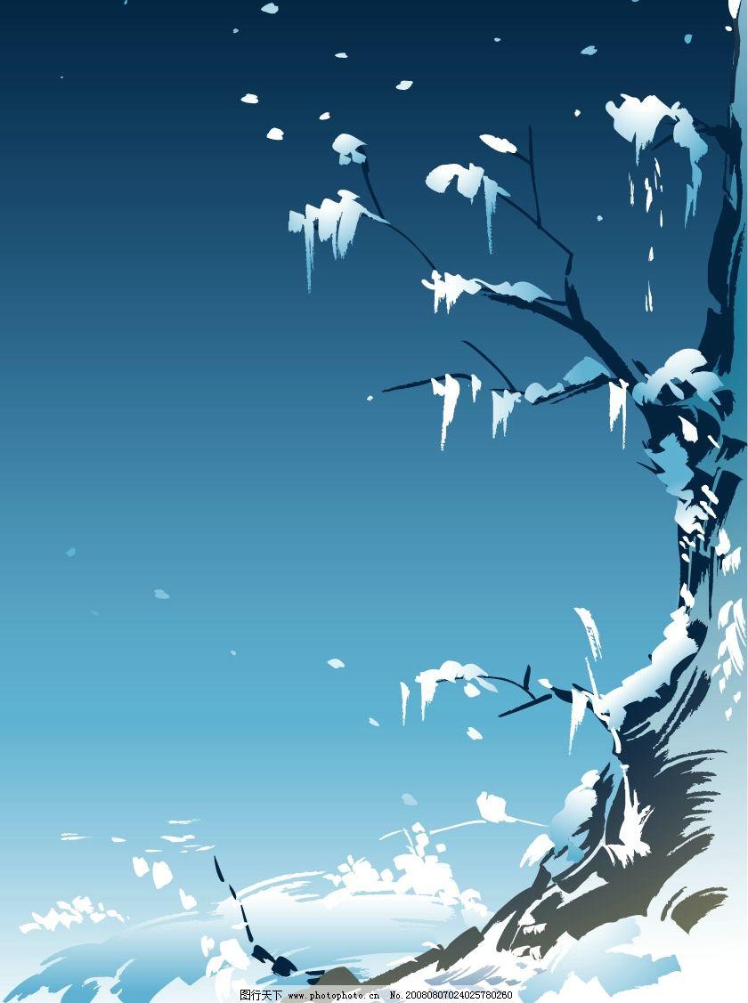 四季-冬天 季节 山水风景 矢量图库
