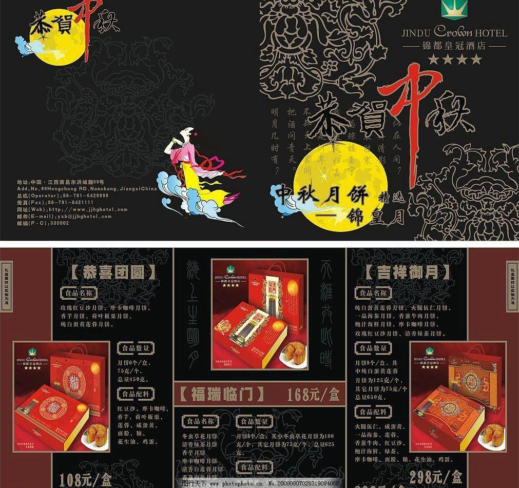 月饼宣传册 月饼 广告设计 画册设计 矢量图库 cdr