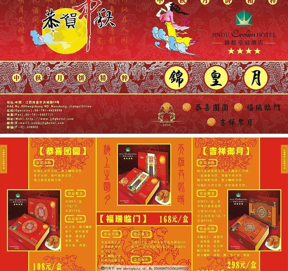 月饼宣传册 节日素材 恭贺中秋 月饼 广告设计 画册设计 矢量图库 cdr