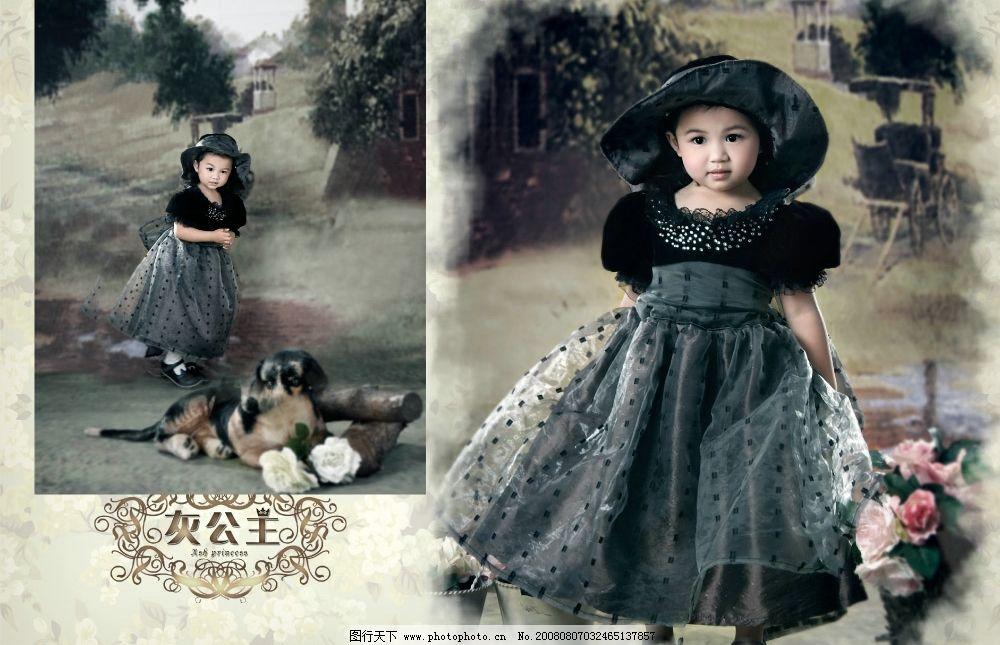 灰公主 儿童模板 儿童摄影 古典 欧式 礼服 摄影模板 儿童摄影模板 源