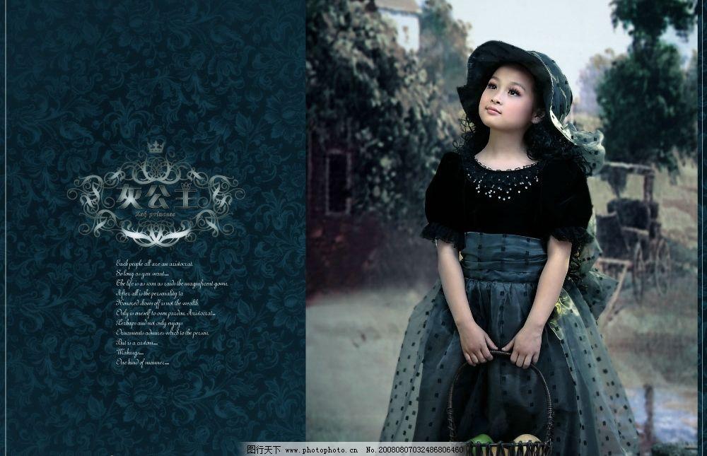 灰公主 儿童模板 儿童摄影 古典 欧式 礼服 摄影模板 儿童摄影模板