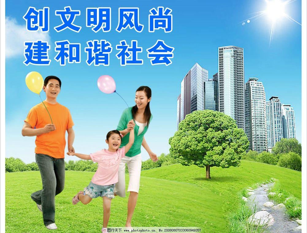 宣传广告 一家人 人物 风景 psd 设计素材      文明风尚 psd分层素材