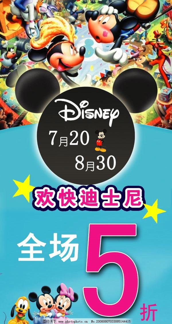 迪士尼海报图片