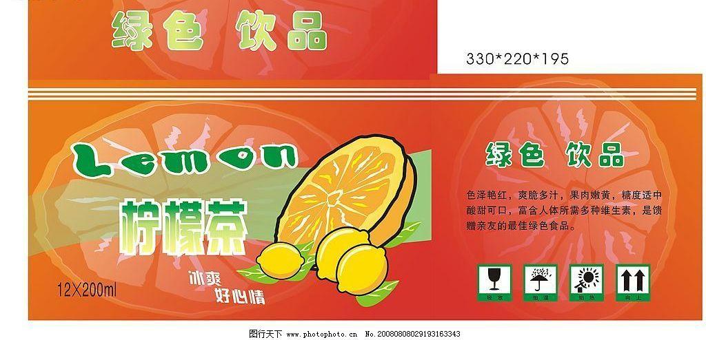 柠檬茶外大包装设计也可拿正面做标图片