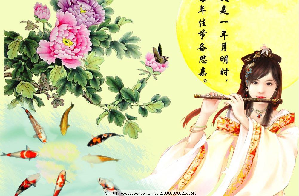 中秋海报 八月十五 古典女子 吹笛子 牡丹花 源文件库