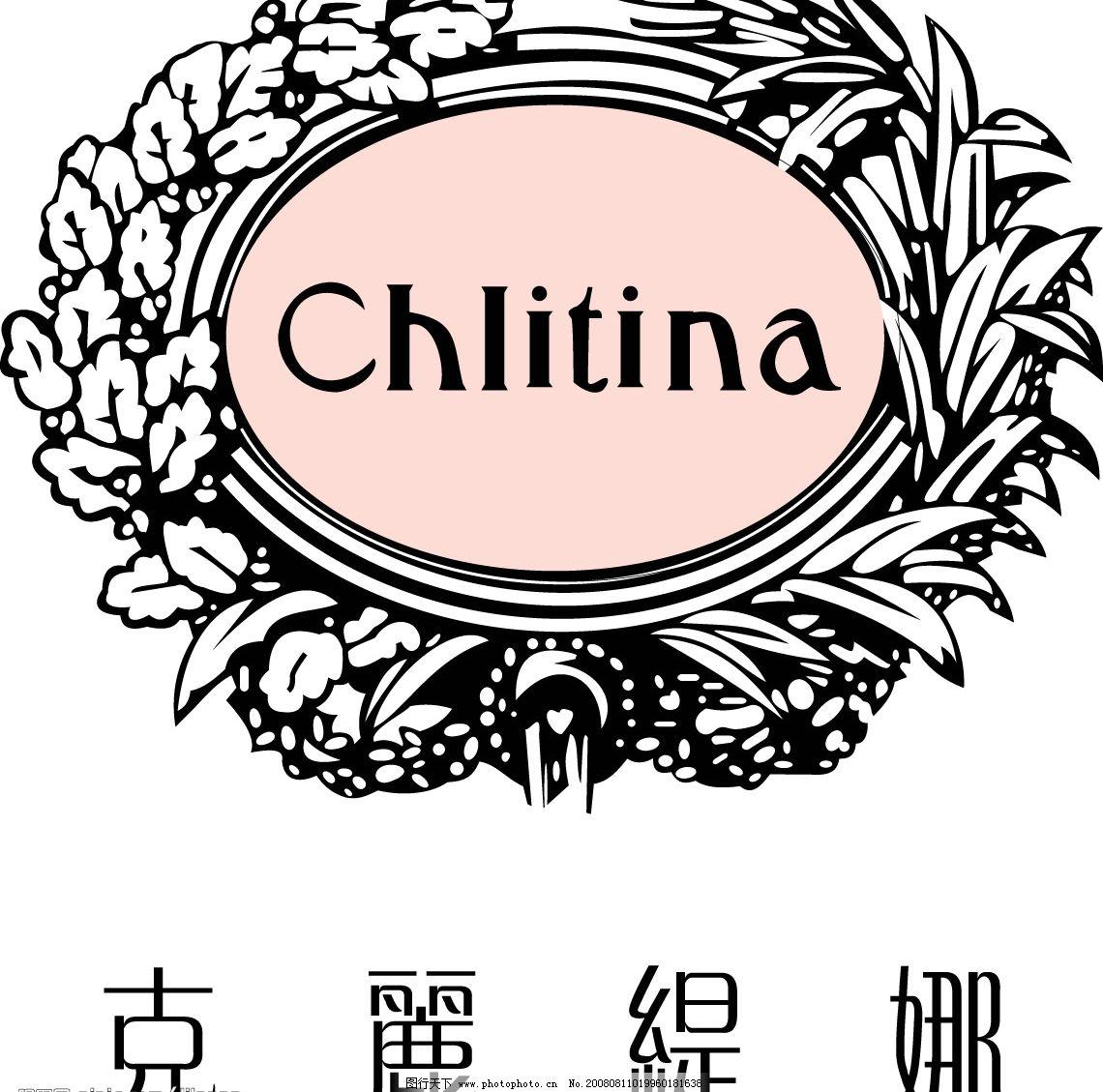 克丽缇娜矢量标志 标识标志图标 矢量图库