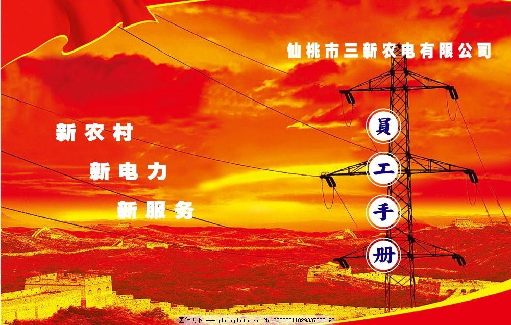 电力员工手册 电力 员工 手册      广告设计 画册设计 cdr矢量 矢量