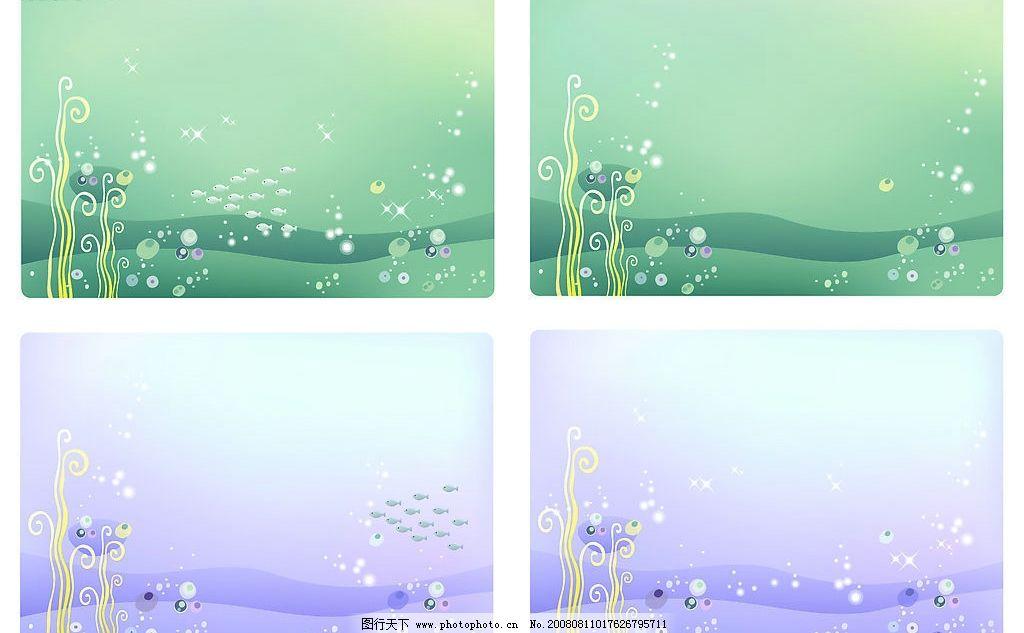 2组可爱的卡通海底世界图片