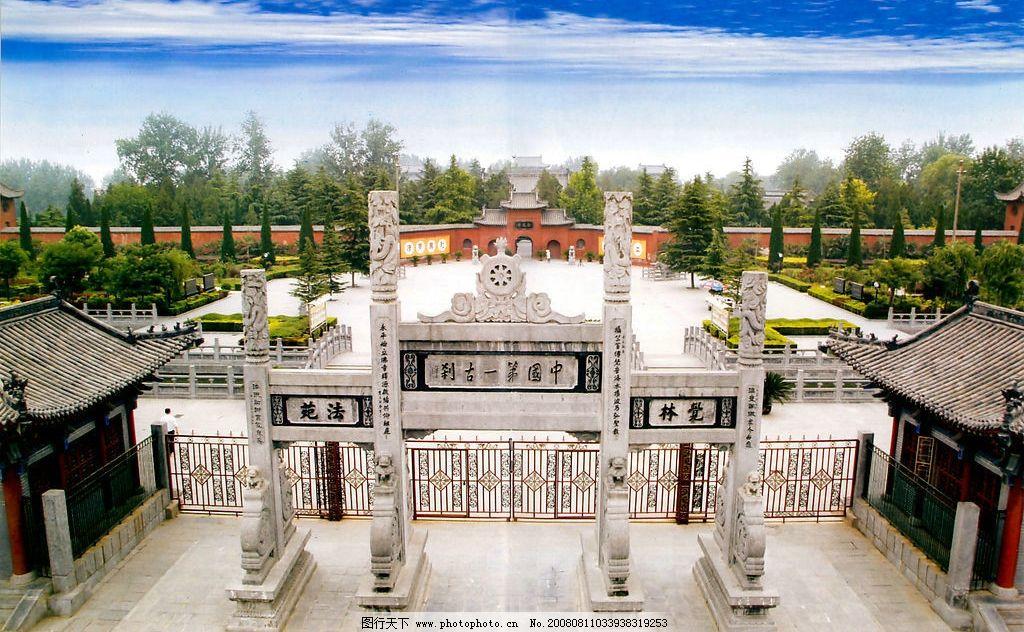 白马寺 洛阳白马寺 中国第一古刹 佛教圣地 旅游景点 寺庙 树木