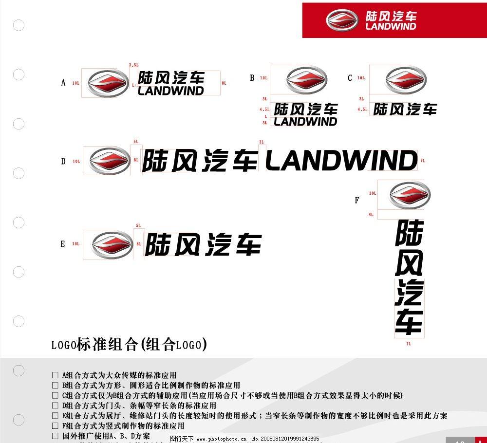 陆风汽车logo 标志 标识标志图标 矢量图库