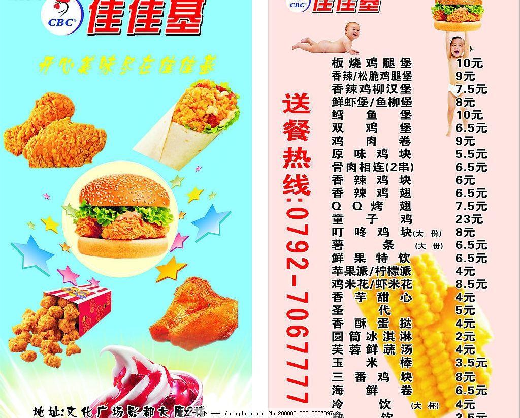 佳佳基价目表 文字 标志 鸡米花 汉堡等图片 小孩 广告设计 其他设计