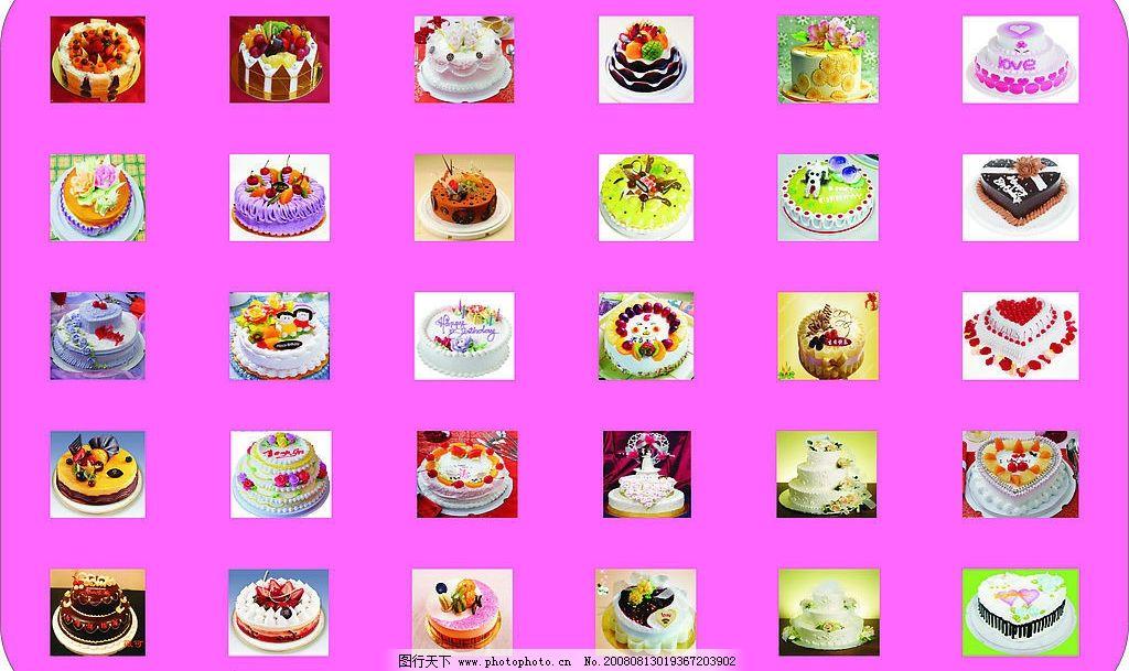 生日蛋糕花边画法