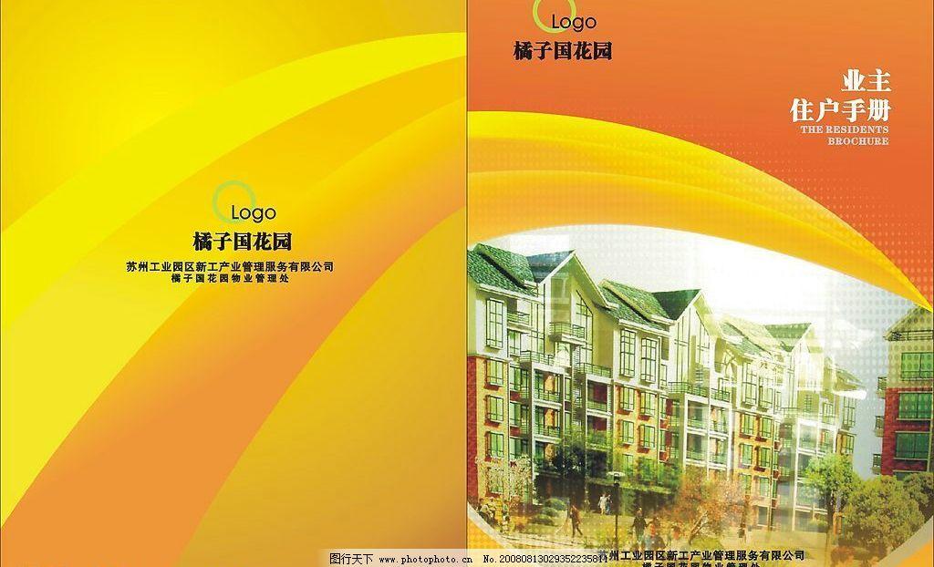 封面设计 画册封面 橙色 线条 业主手册 房产物业 广告设计 画册设计