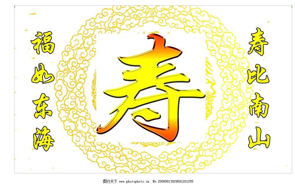 寿舞台背景 喜庆 寿辰 寿星 矢量图库