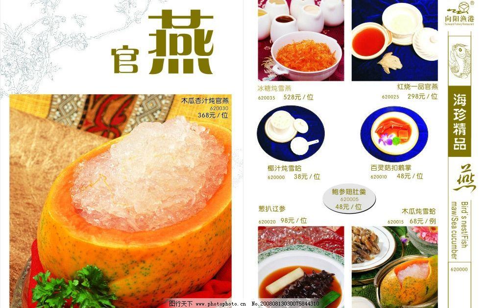 燕窝 燕 官燕           饭店 菜单 整本 广告设计 海报设计 矢量图库