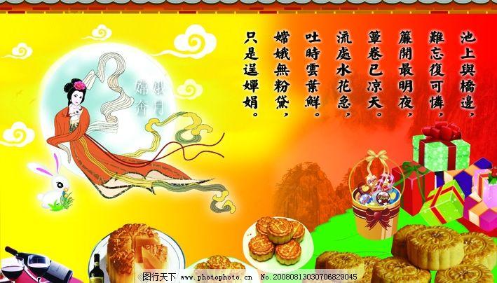 中秋节月饼 嫦娥 礼品盒 葡萄酒 山 古代房檐 广告设计模板 国内广告