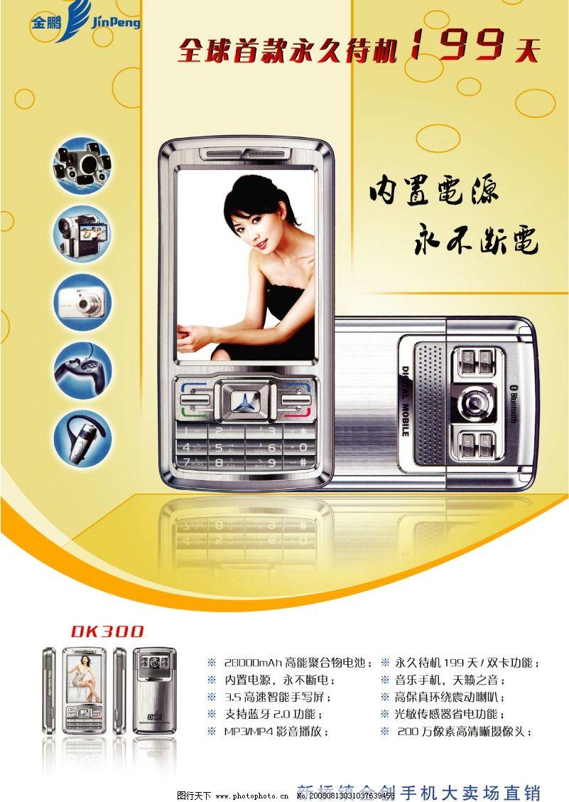 金鹏手机海报图片