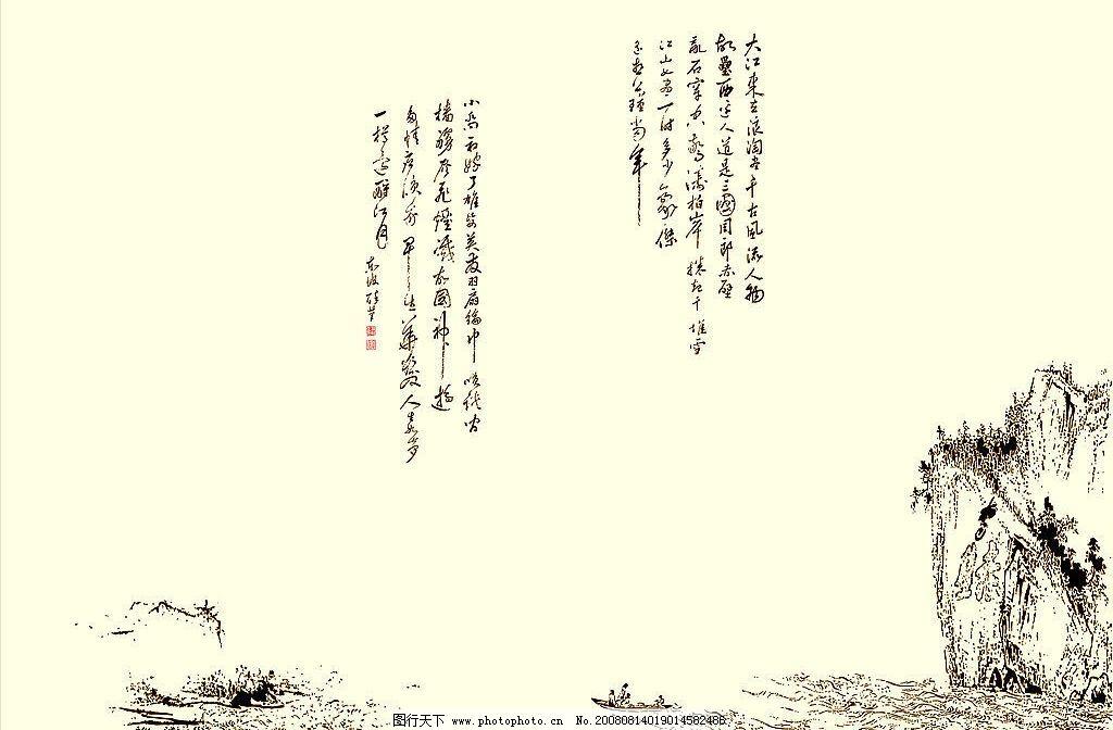 万古豪情 矢量山水 小船 古诗 文化艺术 美术绘画 矢量图库