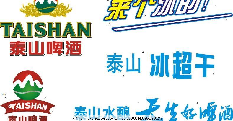 泰山啤酒 广告设计 vi设计 矢量图库 cdr