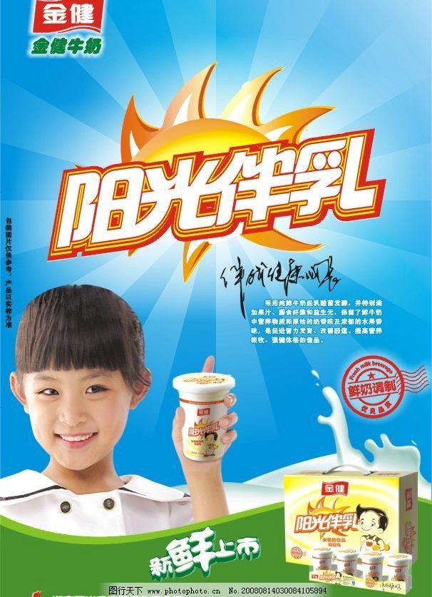 牛奶海报 海报 pop 牛奶 阳光 新鲜 上市 营养 健康 小女孩 广告设计