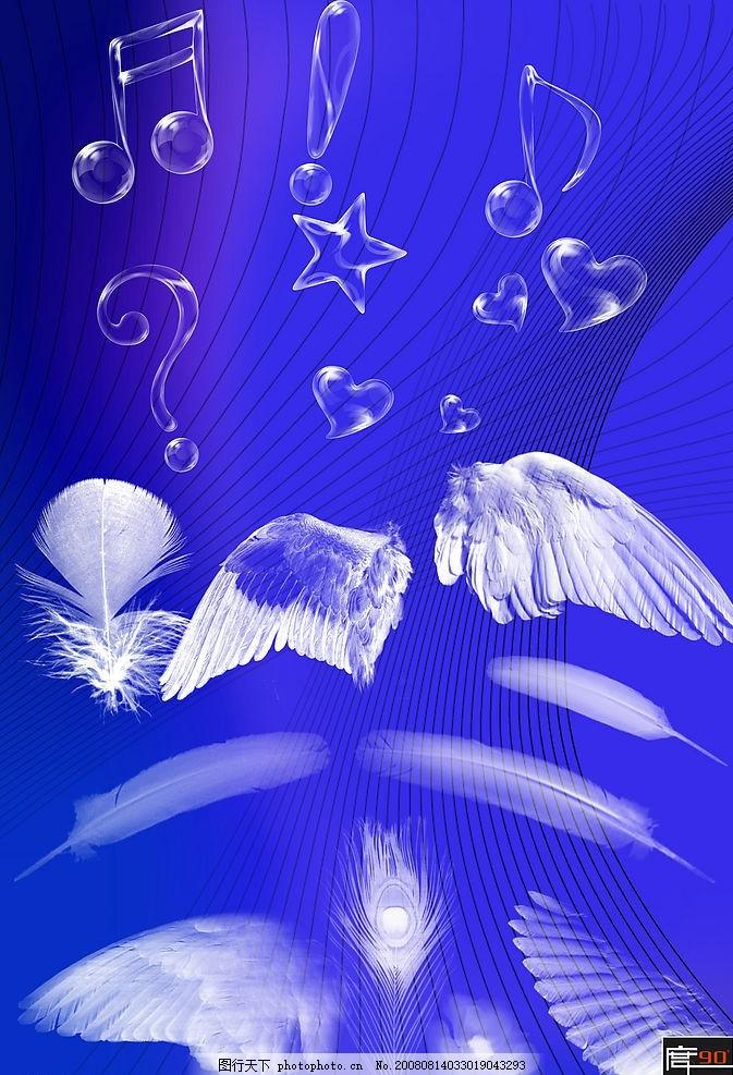 透明元素 源文件素材 设计图片 音乐 天使的翅膀 蓝色底 高清晰图片