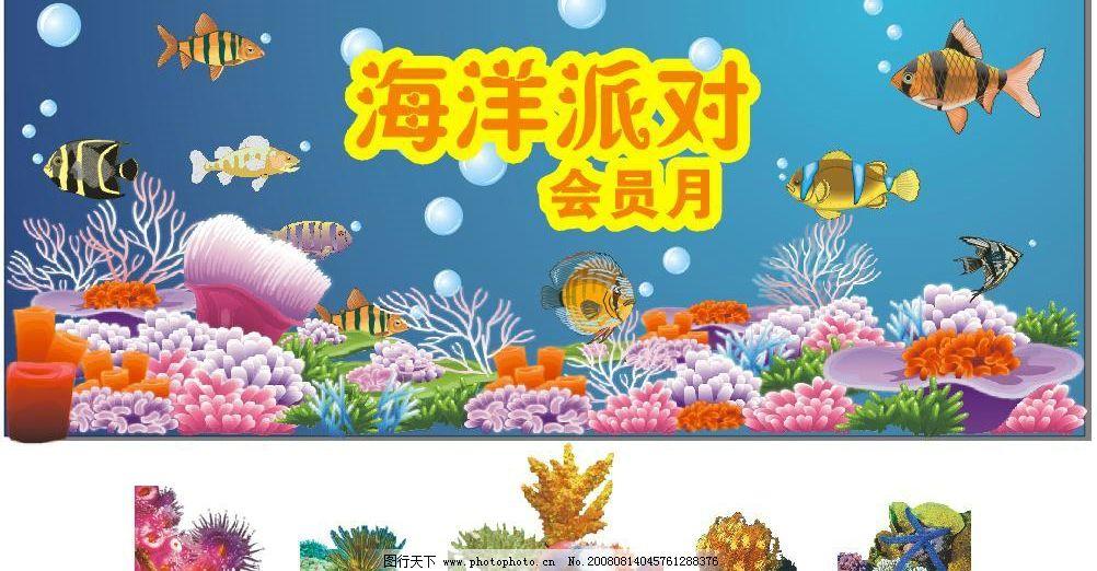 海底世界 各种各样的鱼
