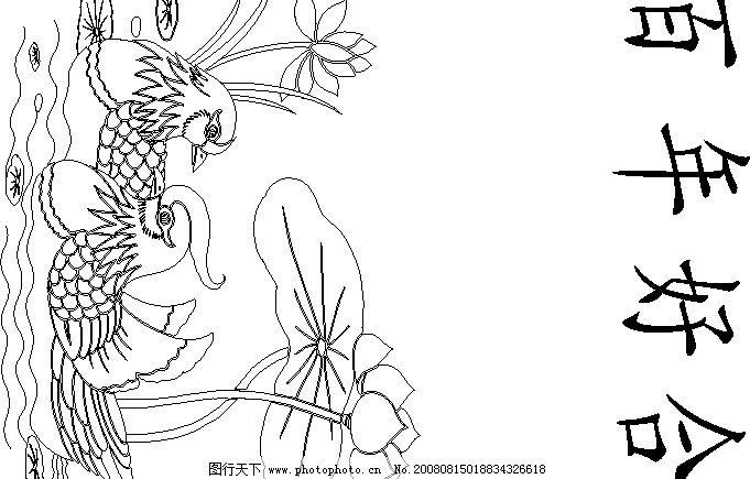 好用的荷花鸳鸯图可做雕刻用 荷花 鸳鸯 雕刻 矢量图 文化艺术 传统