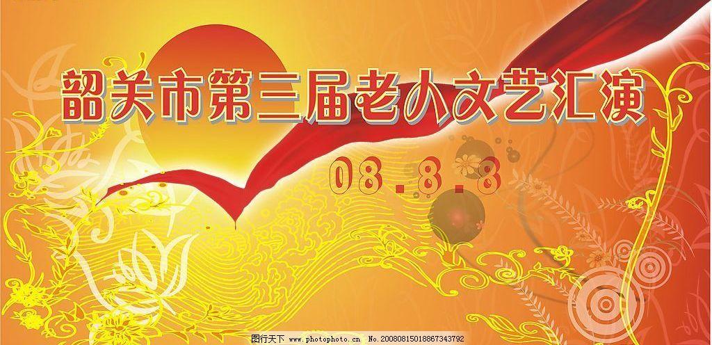 老人文化 老人文化文艺 花纹 文艺汇演 节日素材 舞台背景 文化艺术