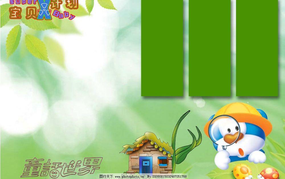 童話世界 卡通小房子