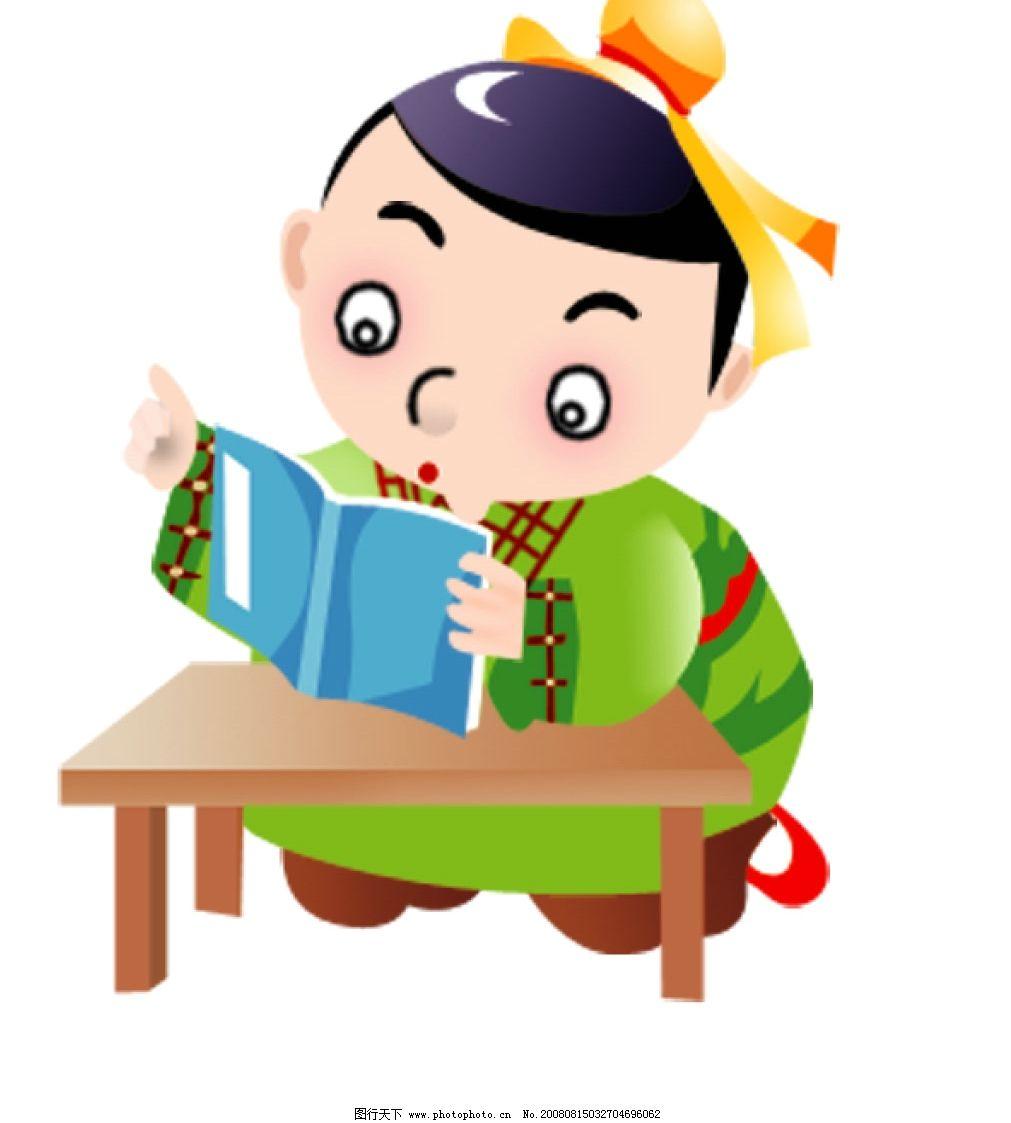 读书的小孩 读书 小孩 儿童 桌子 书本 古代 psd分层素材 人物 源文件