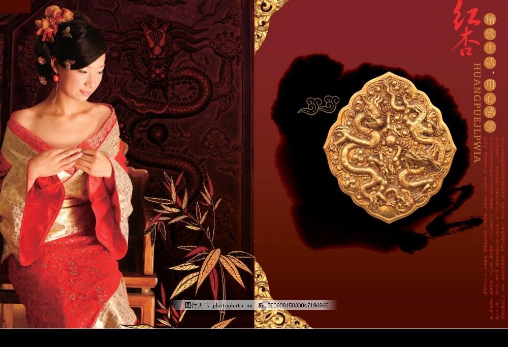 中国古典美女图(3)