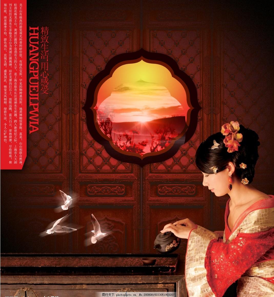 中国茶道 白鸽 茶盘 女人 女孩 女生 红衣 仕女 门窗 古门 风景 中国