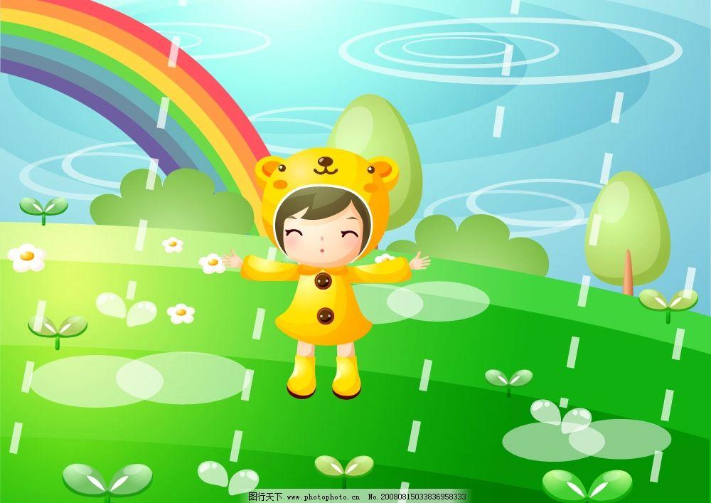 风景 彩虹 小孩 其他矢量 矢量素材 美图 矢量图库