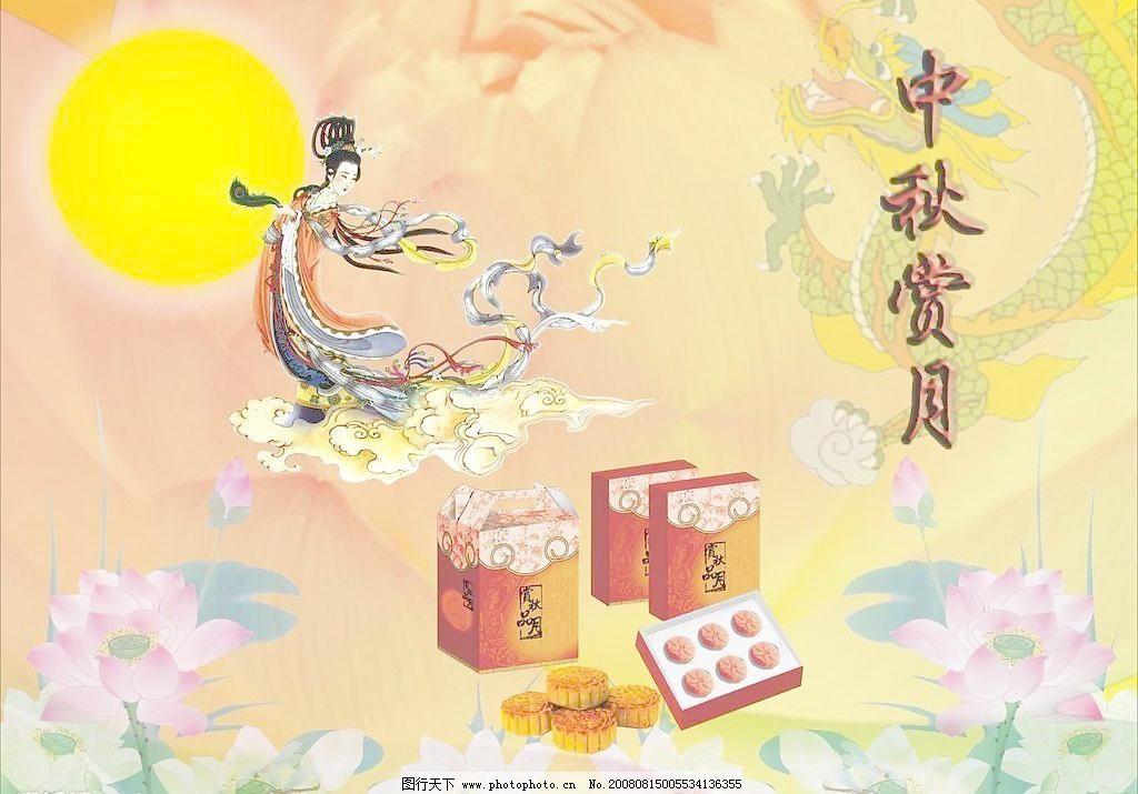 中秋赏月 奔月 嫦娥 荷花 节日素材 龙 矢量图库 月饼 月饼包装