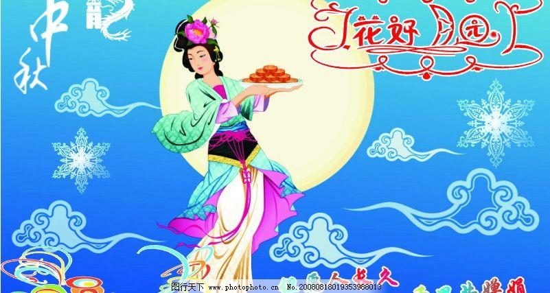 中秋节 花好月园 明月 美女 常娥 月饼 龙 节日素材 矢量图库