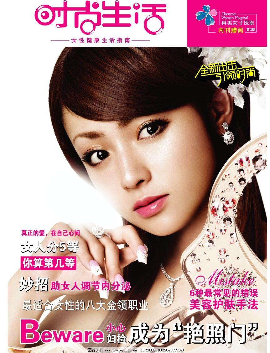 医疗时尚杂志封面 医疗 时尚 人物 美丽 杂志      杂志封面 源文件