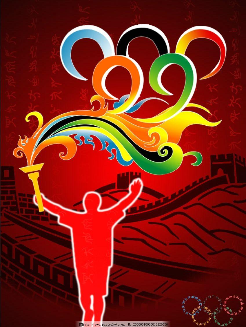 2008北京奥运会海报 系列三图片