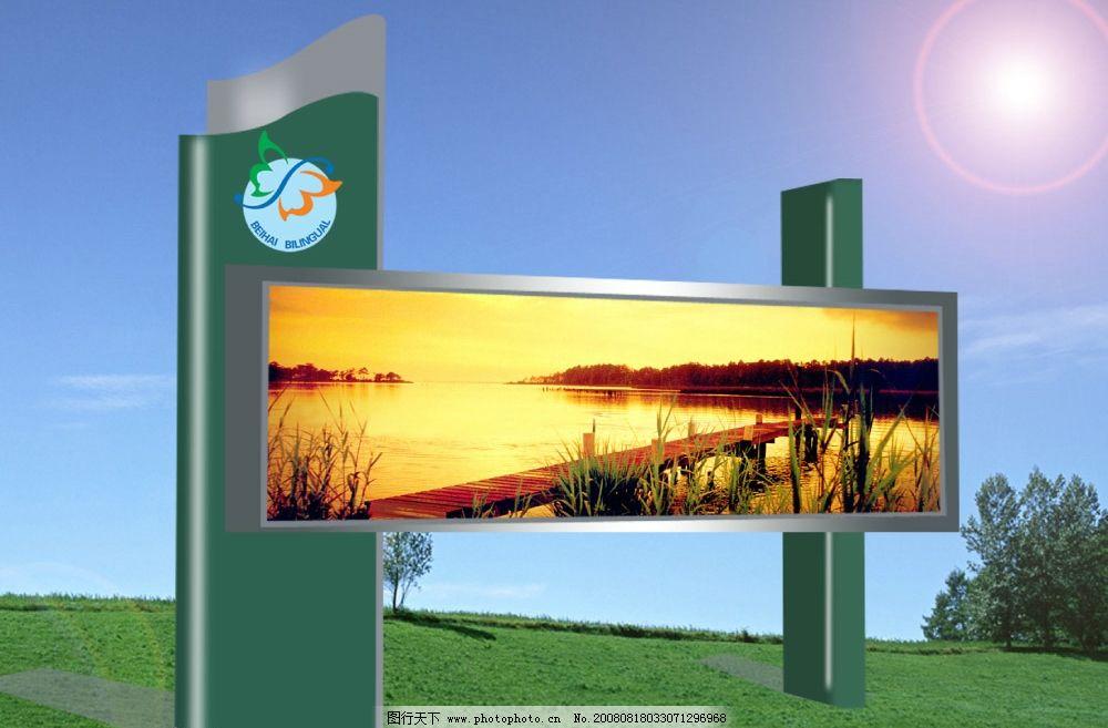不锈钢展板 精品展板 分层展板 展示 户外展板 蓝天 草地 源文件库