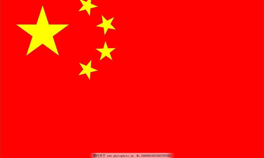 国旗 中国国旗 旗帜 五星红旗 图片素材 杂七杂八 作品