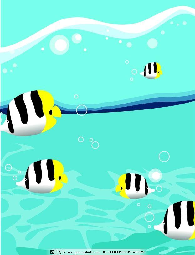 海 海底世界 鱼 蓝色 水泡 水波 水纹 清新凉爽 线条 生物世界 海洋