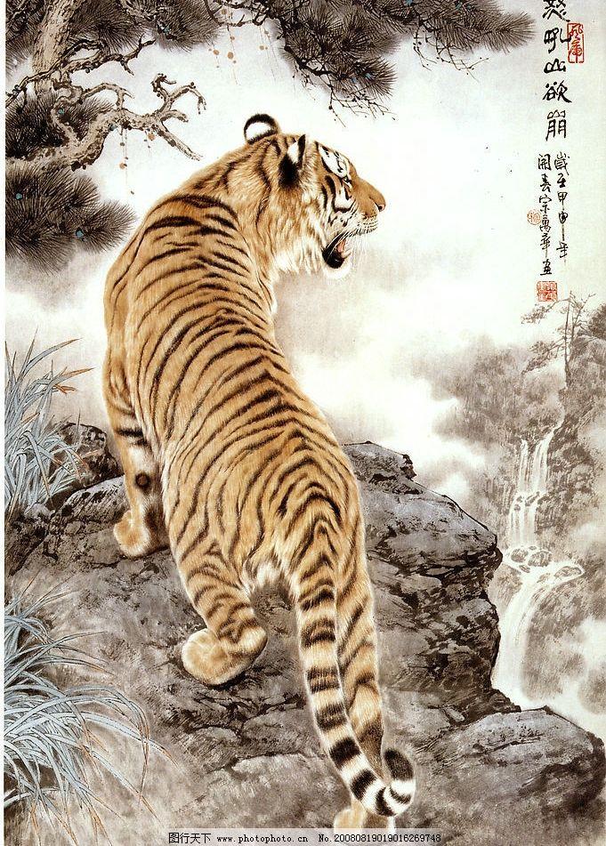 上山虎图 怒吼山欲崩 山水 松树 国画 老虎 虎图 文化艺术 绘画书法