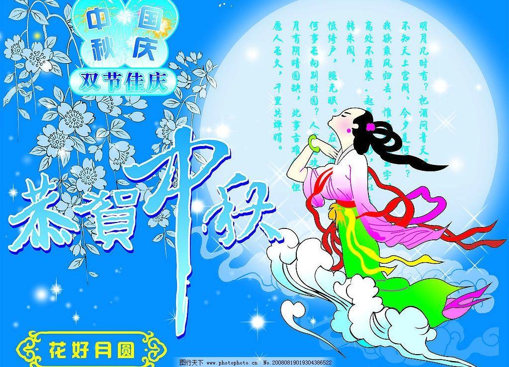 中秋节 嫦娥 奔月 月亮 明月 花纹 花好月圆 佳节 恭贺中秋